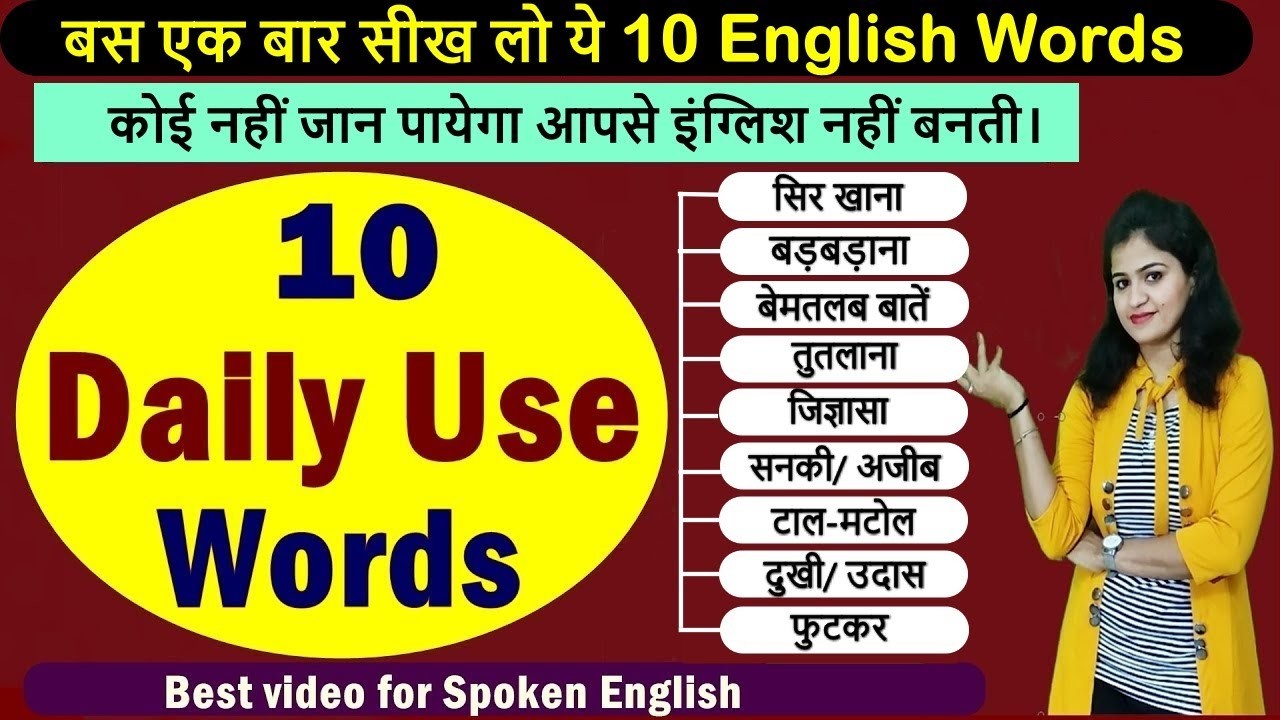 10 Daily Use English Words | रोज़ बोले जाने वाले English Words with Examples | Daily use Vocabulary