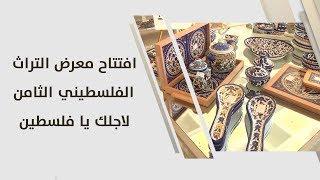 افتتاح معرض التراث الفلسطيني الثامن لاجلك يا فلسطين