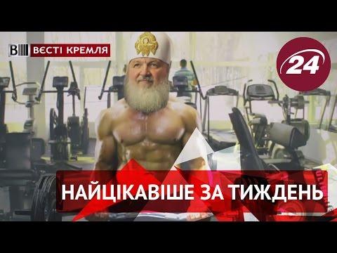 Вєсті Кремля. Слівкі
