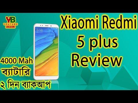 সস্তায় ভালো ফোন মানেই Xiaomi Redmi 5 Plus Review | Good For Buying ?