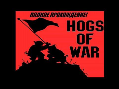 HOGS OF WAR   ПОЛНОЕ ПРОХОЖДЕНИЕ, старые игры , игры PS1 , игры 2000-ых, свинки игра, бои свинов.