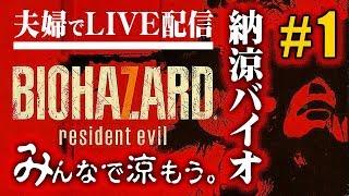 #1【イーサンに萌える】夏の納涼バイオハザード7放送!