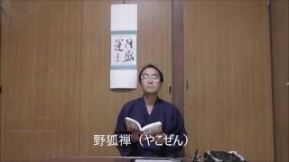 日貿出版社の「禅語墨場必携」から禅語を選んで解説文を読みます。 禅語...
