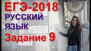 Готовимся к ЕГЭ по русскому языку. Задание 9