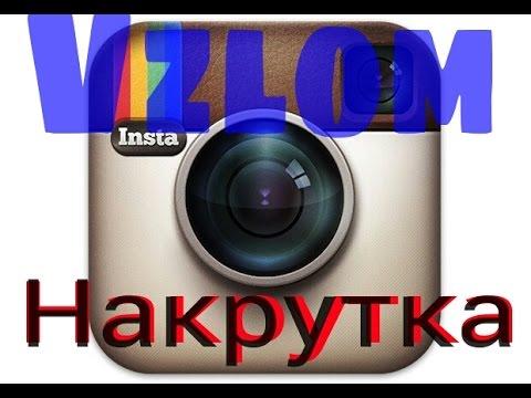 Накрутка подписчиков в instagram с андроид/followers for instagram in android