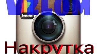 Накрутка подписчиков в instagram с андроид/followers for instagram in android(Followers bom in play market/качаем с play market., 2015-01-26T01:26:09.000Z)