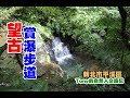 望古賞瀑步道[新北市平溪]