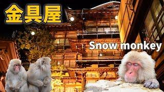 お猿さんを見た後、渋温泉の渋~いお宿「金具屋」さんに泊まりました。...