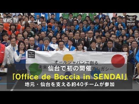企業対抗ボッチャ大会  Office de Boccia in SENDAI (2018/4/24)