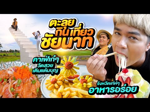 Vlog ตะลุยเที่ยวกิน ชัยนาท ครั้งแรกในชีวิต คาเฟ๋เก๋ๆถ่ายรูปสวย เติมแต้มบุญ อาหารอร่อย  หนูหรี่