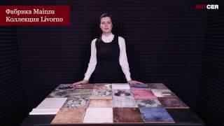 Mainzu Livorno - обзор коллекции(, 2017-04-20T08:57:09.000Z)