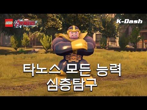 레고 마블 어벤져스 타노스 모든 능력 심층탐구 + 언락하는법 LEGO Marvel's Avengers Thanos Unlock + Freeroam