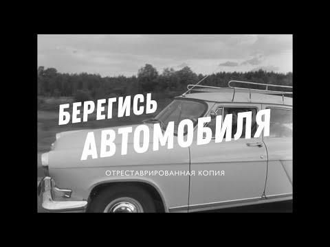 «Берегись автомобиля»: с 8 июля в повторном прокате