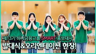 하나TV | 13기 스마홍 발대식&오리엔테이션 …