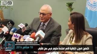 مصر العربية | التعاون الدولى: اتفاقية الأمم المتحدة ستوفر فرص عمل للشباب