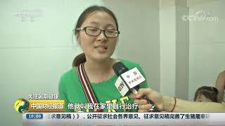 [中国财经报道]关注暑期健康 江西92名儿童贴三伏贴出现不良反应| CCTV财经