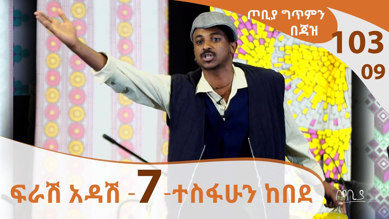 Frash Adash part 7 by Tesfahun kebede