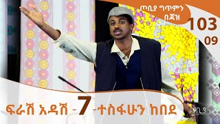 ፍራሽ አዳሽ - 7 - ተስፋሁን ከበደ - ጦቢያ ግጥምን በጃዝ #103-09 |  [Arts TV World]