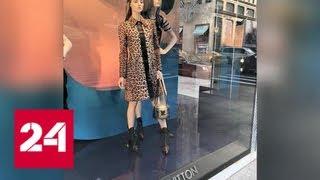 В соцсетях обсудили леопардовую шубу Марии Захаровой - Россия 24