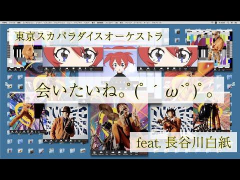 「会いたいね。゚(゚´ω`゚)゚。 feat.長谷川白紙」Music Video / TOKYO SKA PARADISE ORCHESTRA