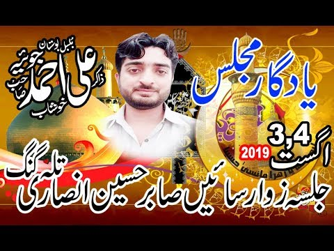 Zakir Ali Ahmed Joyia..Jalsa Majalis Zawar Sabir Hussain Ansari