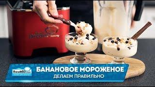 Банановое мороженое в блендере | Рецепт