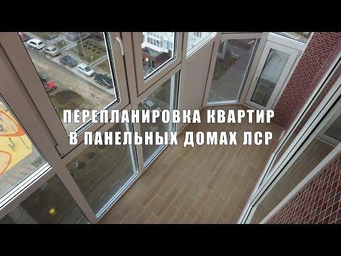 Перепланировка квартир в панельных домах серии ЕвроПа ЛСР. Ремонт квартиры в ЖК Ривер Парк.