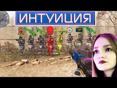 Монти в ШОУ ИНТУИЦИЯ Warface #5 Игра на ПИНЫ в варфейс