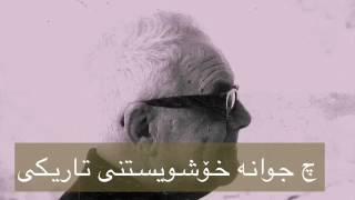 Nazım Hikmet Kör Olmak ..zher nusi kurdi