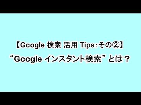 """【Google 検索 活用 Tips:その②】""""Google インスタント検索"""" とは?"""