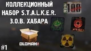 Коллекционный Набор Сталкер #1 Зов Хабара