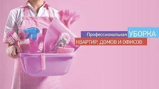 Профессиональная уборка квартир чистка мебели(, 2015-09-18T07:27:57.000Z)