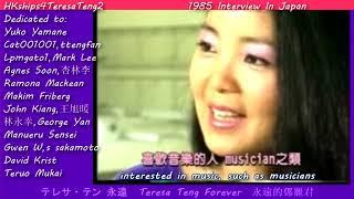 鄧麗君 Teresa Teng  日本電視 訪問中英文字幕Interview in Japan (1985)