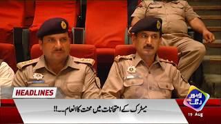 News Headlines | 08:00 AM | 19 August 2018 | Lahore Rang