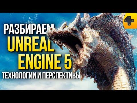 ИгроCториз: Разбор анонса Unreal Engine 5. Правда ли, что PS5 и Xbox Series X теперь стали круче ПК?