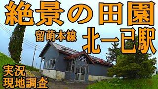 【絶景の田園】留萌本線・北一已駅を現地調査。本編