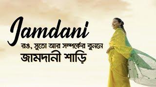 OliGoli | Jamdani Polli | History and making of famous Jamdani Saree