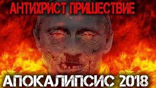 Новый Путин (2018) - антихрист! Конец света, судьба России, пророчества и факты! Апокалипсис 2018!
