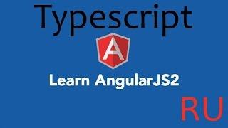 typescript for angular 2 crash course ru