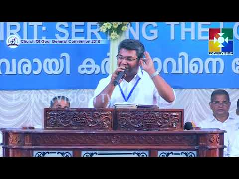 Pr Reji Sasthamkotta | Church Of God (Full Gospel) General Convention 2018
