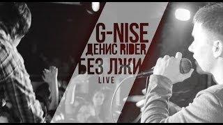 Скачать G Nise и Денис RiDer Без лжи Live