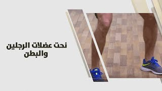 نحت عضلات الرجلين والبطن - ناصر الشيخ