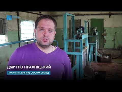 Боярка LOVE новини: Очисні споруди у Боярці 2020