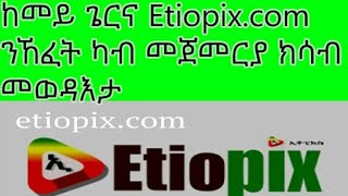 Etiopix ከመይ ጌርና ንኸፍት