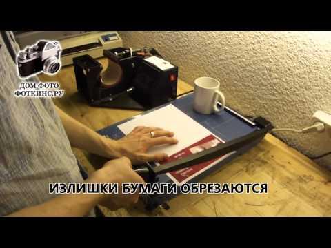 Печать фото на кружке.avi
