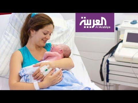صباح العربية | أيهما أفضل الولادة الطبيعية أم القيصرية؟