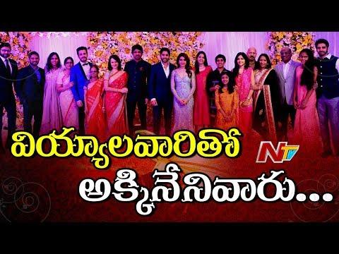 Akkineni Family Group Photo @ #ChaySam Wedding Reception || Naga Chaitanya, Samantha Reception