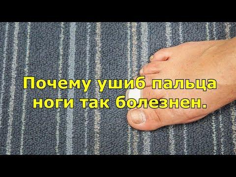 Почему ушиб пальца ноги так болезнен.