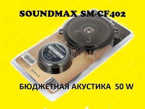 Бюджетные колонки SOUNDMAX SM-CF402|Коаксиальная акустическая систем САУНДМАКСа