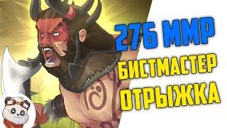 276 ММР - БИСТМАСТЕР / Отрыжка Бомжа :DDD